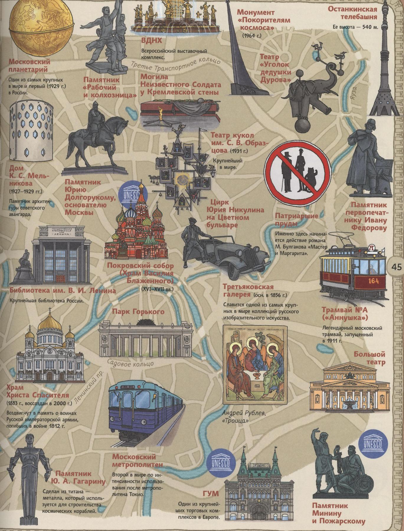 карта москвы и подмосковья с городами и поселками
